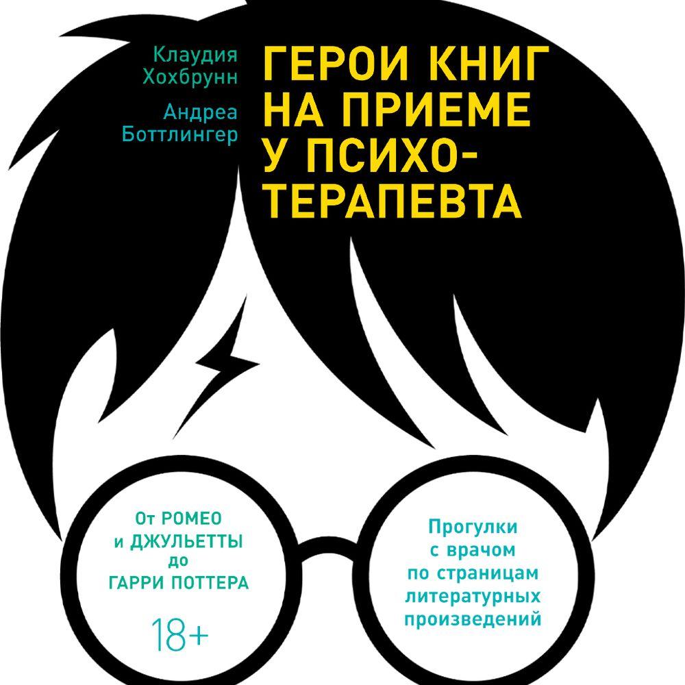 Герои книг на приеме у психотерапевта: Прогулки с врачом по страницам литературных произведений. От Ромео и Джульетты до Гарри Поттера