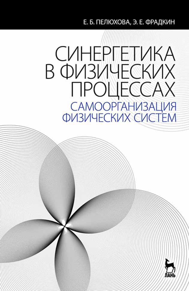 Синергетика в физических процессах: самоорганизация физических систем